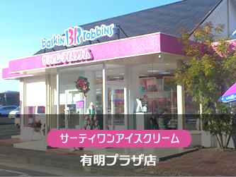 ポムの樹 Jr イオンモール福津店