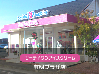 サーティワンアイスクリーム 有明プラザ店