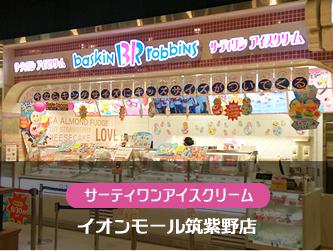 サーティワンアイスクリーム イオンモール筑紫野店