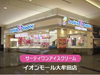サーティワンアイスクリーム イオンモール大牟田店